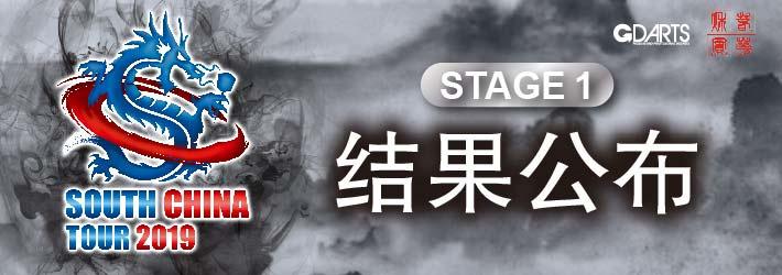 [结果公布] SOUTH CHINA TOUR 2019 STAGE 1