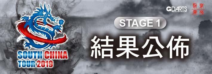 [結果公佈] SOUTH CHINA TOUR 2019 STAGE 1