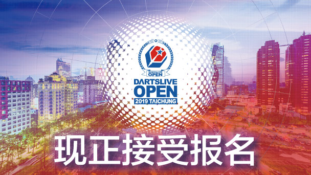 DARTSLIVE OPEN 2019 TAICHUNG现正接受报名!
