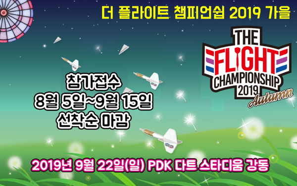 THE FLIGHT CHAMPIONSHIP 2019 AUTUMN 개요발표!