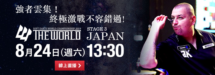 [線上直播-8/24] THE WORLD 2019 STAGE 3 JAPAN