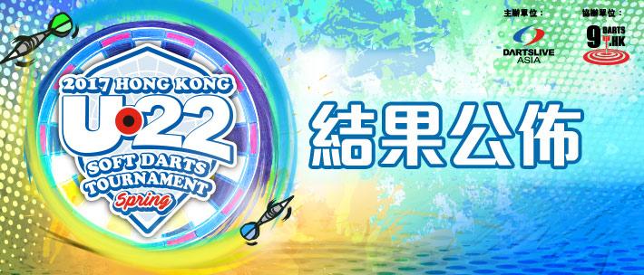 2017_HONG KONG U22 Spring result