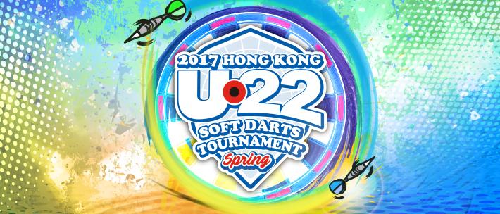 2017_HONG KONG U22 Spring