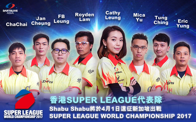 SUPER LEAGUE WORLD CHAMPIONSHIP 2017