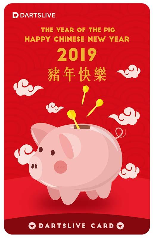 CNY CP 2019 card