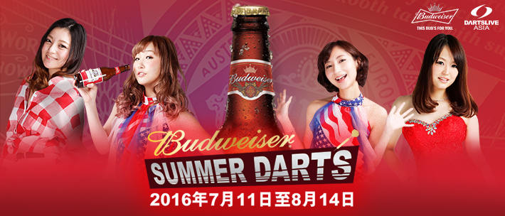DARTSLIVE × BUDWEISER Summer Darts
