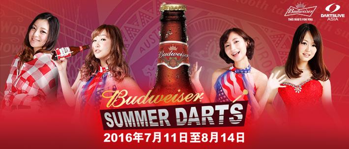 DARTSLIVE × BUDWEISER Summer Darts