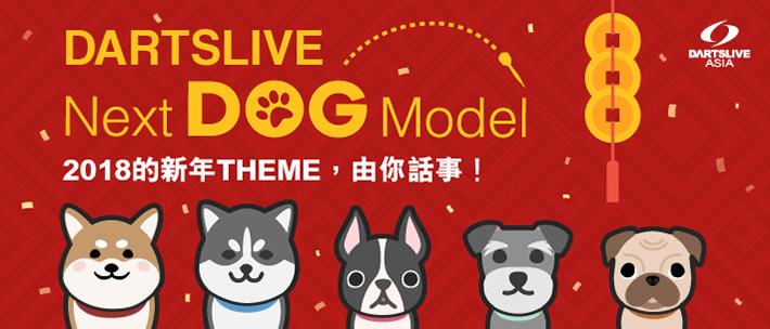 DARTSLIVE NEXT DOG MODEL
