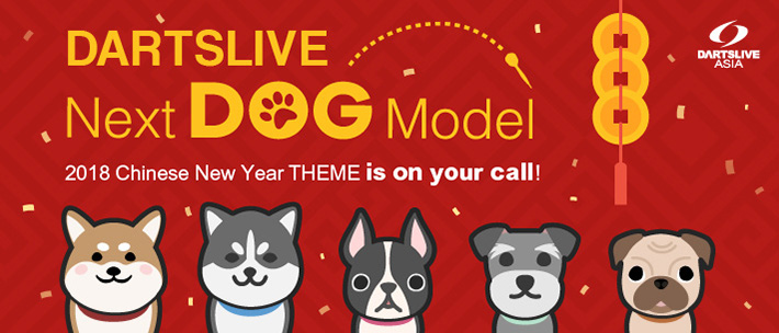 chinese new year 2018 dartslive next dog model 20180119 campaign dartslive next dog model