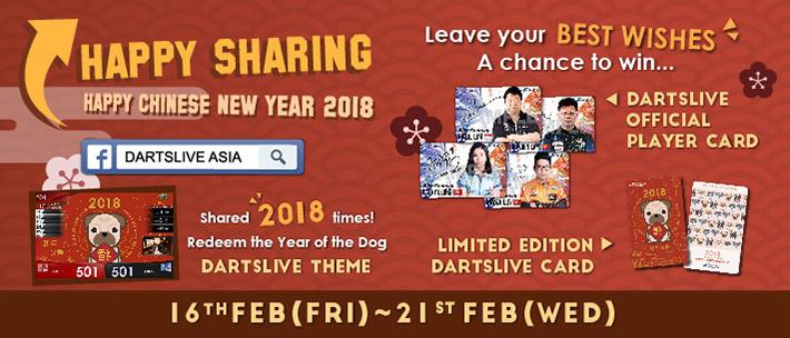 2018 CNY Like & Share