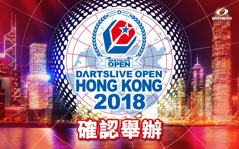 DARTSLIVE OPEN 2018 HONG KONG CONFIRM BANNER