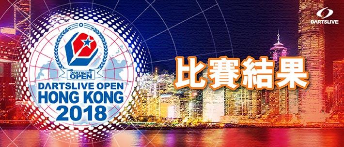 DARTSLIVE OPEN 2018 HONG KONG result