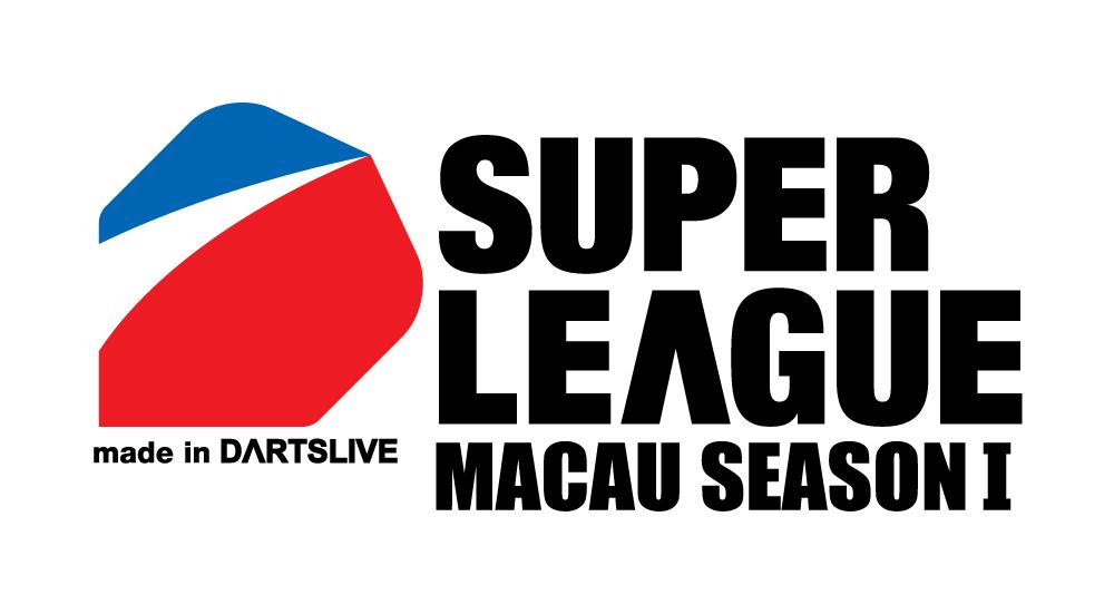 DL_macau_SL_logo.jpg