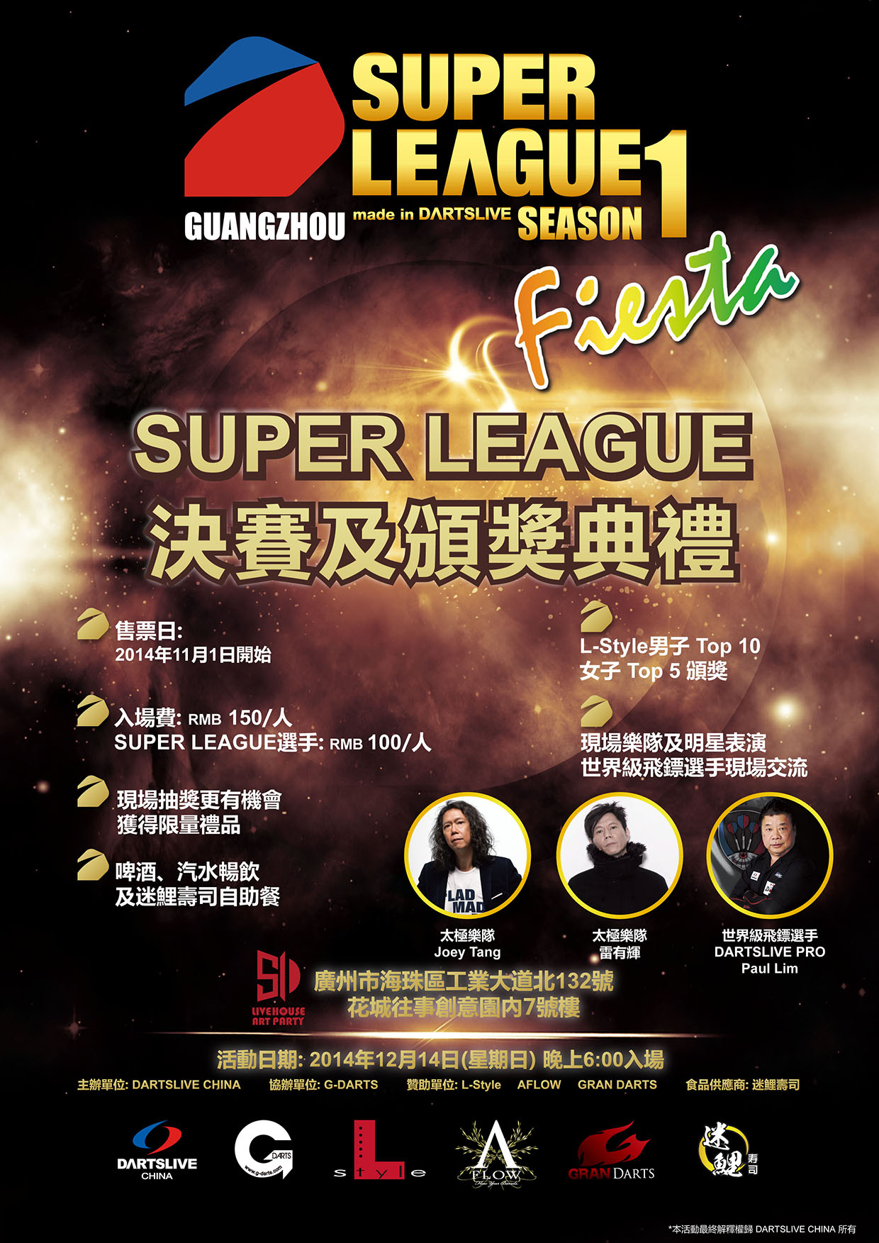 GZ_SUPER_LEAGUE_20141110_2.jpg