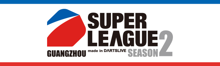 SH_SUPER_LEAGUE_S2_Web_Banner.jpg