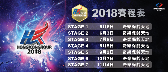 HONG KONG TOUR 2018 SCHEDULE