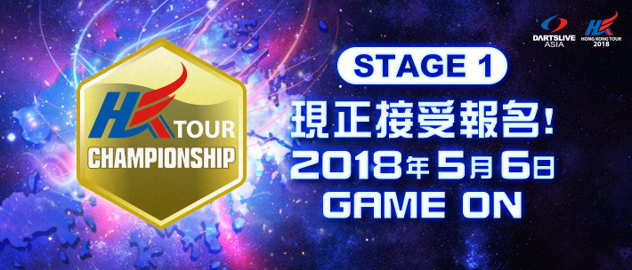 HONG KONG TOUR 2018 entry