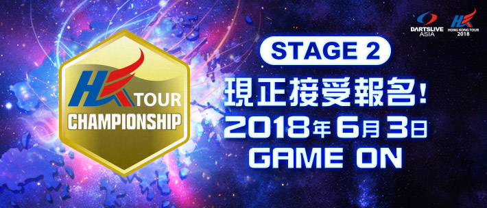 HONG KONG TOUR 2018 stage2 entry