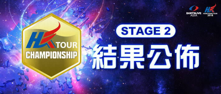 HONG KONG TOUR 2018 Stage 2 Result