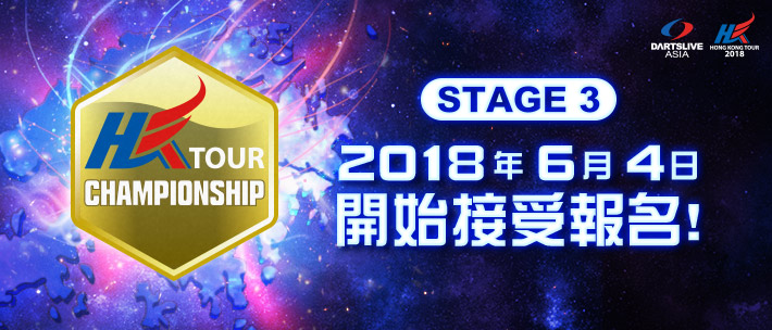 HONG KONG TOUR 2018 stage3 pre-entry