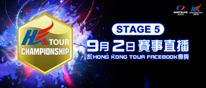 HONG KONG TOUR 2018 STAGE 5 LIVE