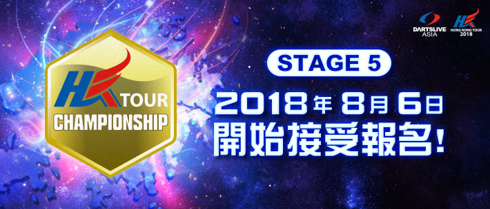 HONG KONG TOUR 2018 stage5 pre-entry