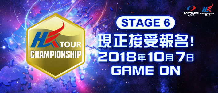 HONG KONG TOUR 2018 STAGE 6 Entry