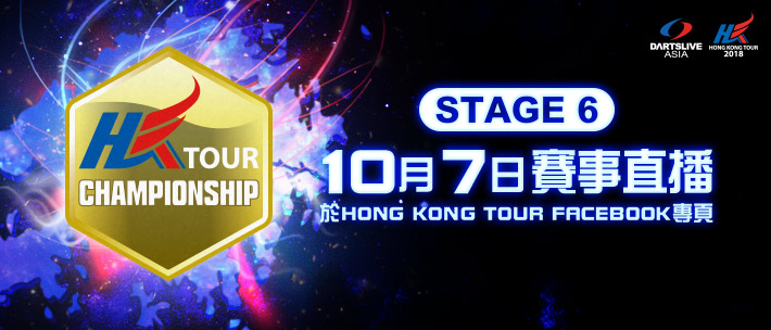 HONG KONG TOUR 2018 STAGE 6 LIVE