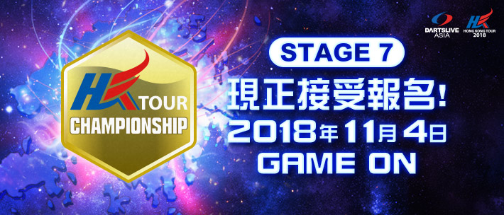 HONG KONG TOUR 2018 STAGE 7 Entry
