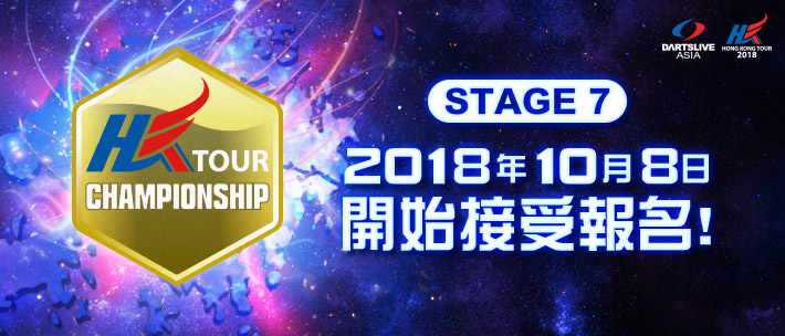 HONG KONG TOUR 2018 stage 7 pre-entry