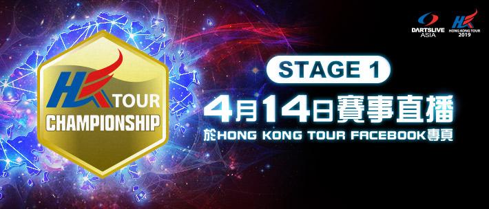 HONG KONG TOUR 2019 STAGE 1 LIVE