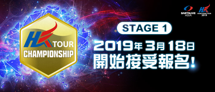 HONG KONG TOUR 2019 pre-entry