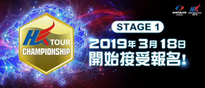HONG KONG TOUR 2019 pre-entry