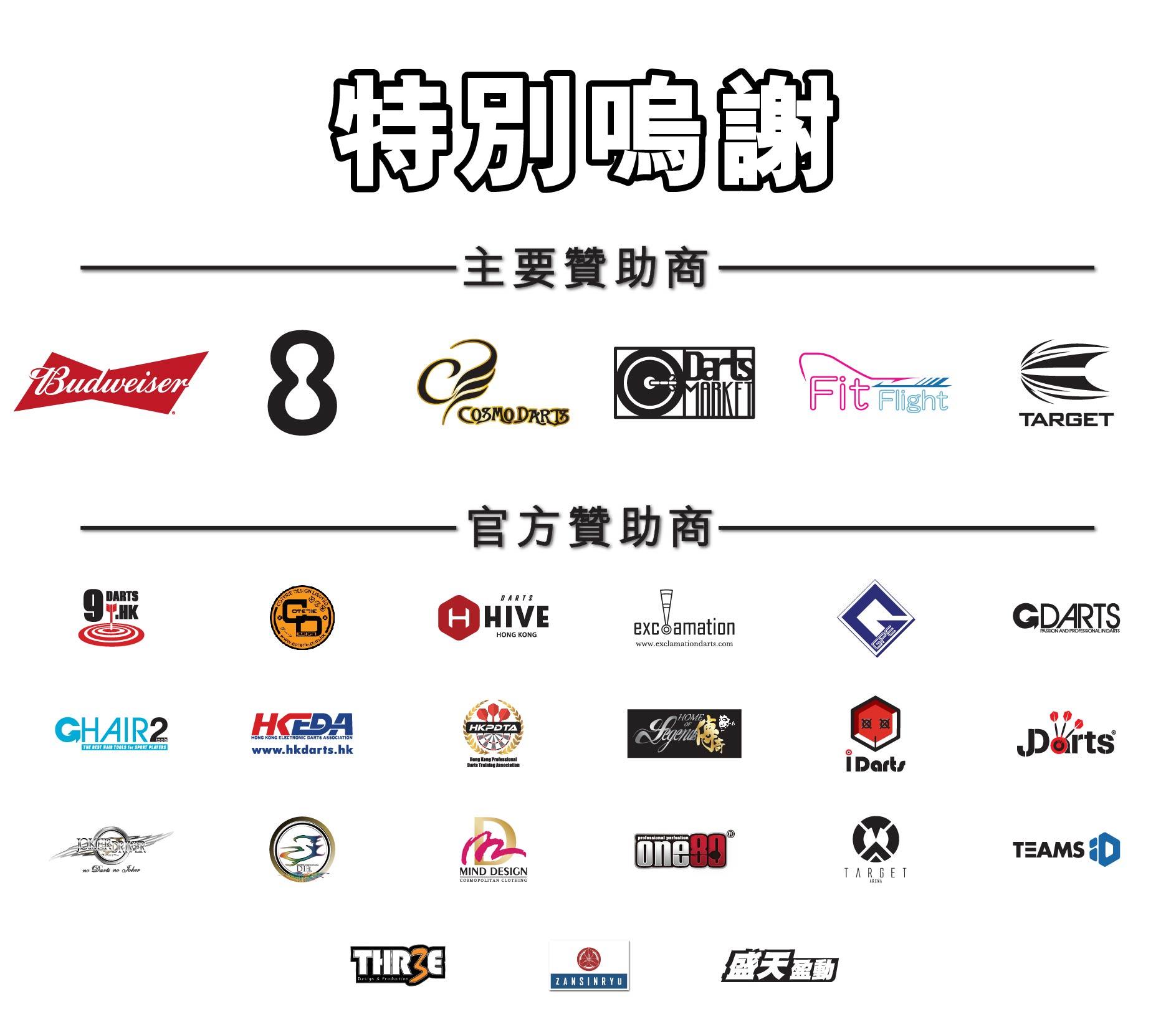 HONG KONG TOUR CHAMPIONSHIP 2019 SPONSORS