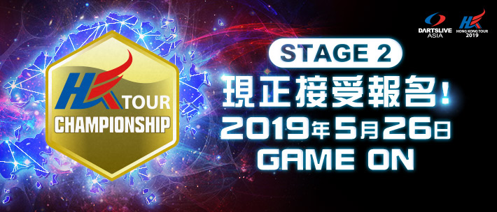 HONG KONG TOUR 2019 STAGE 2 Entry