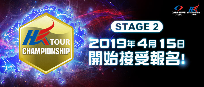 HONG KONG TOUR 2019 STAGE 2 pre-entry