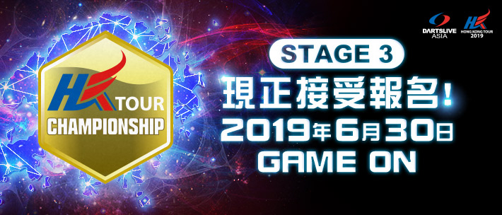 HONG KONG TOUR 2019 STAGE 3 Entry
