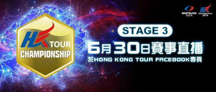 HONG KONG TOUR 2019 STAGE 3 LIVE