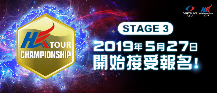HONG KONG TOUR 2019 STAGE 3 pre-entry
