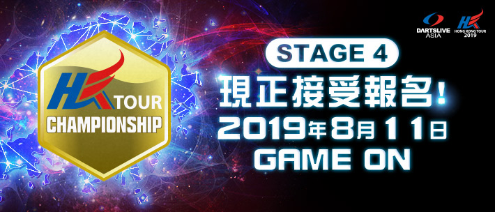 HONG KONG TOUR 2019 STAGE 4 Entry