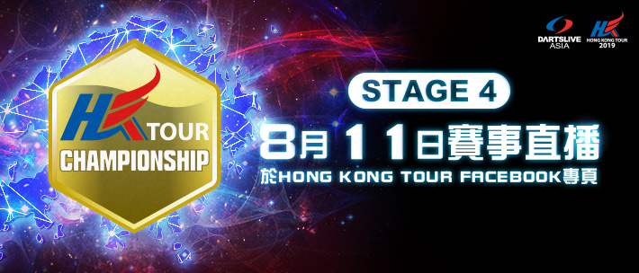 HONG KONG TOUR 2019 STAGE 4 LIVE