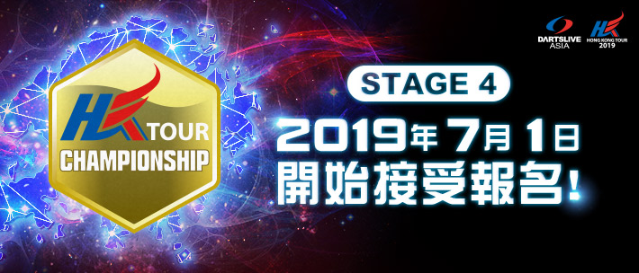HONG KONG TOUR 2019 STAGE 4 pre-entry