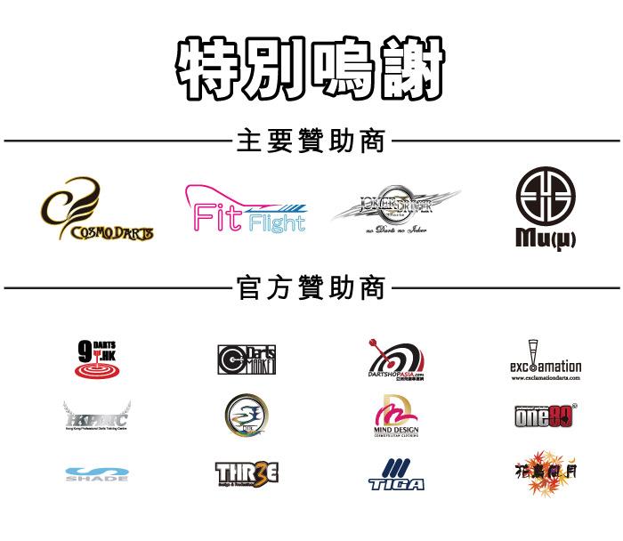 HKTCS_SPONSORS