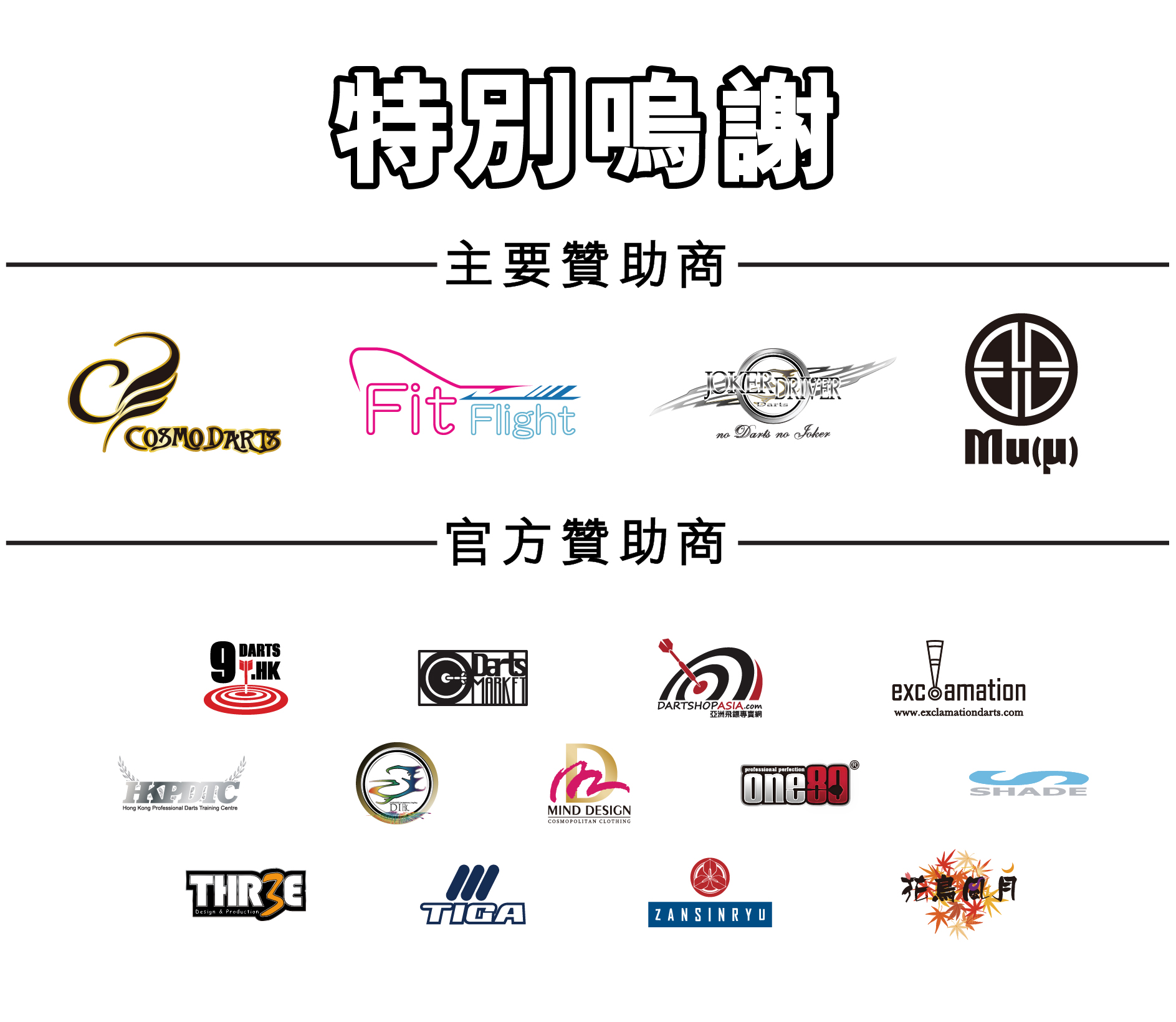 HONG KONG TOUR CHAMPIONSHIP 2017 SPONSORS