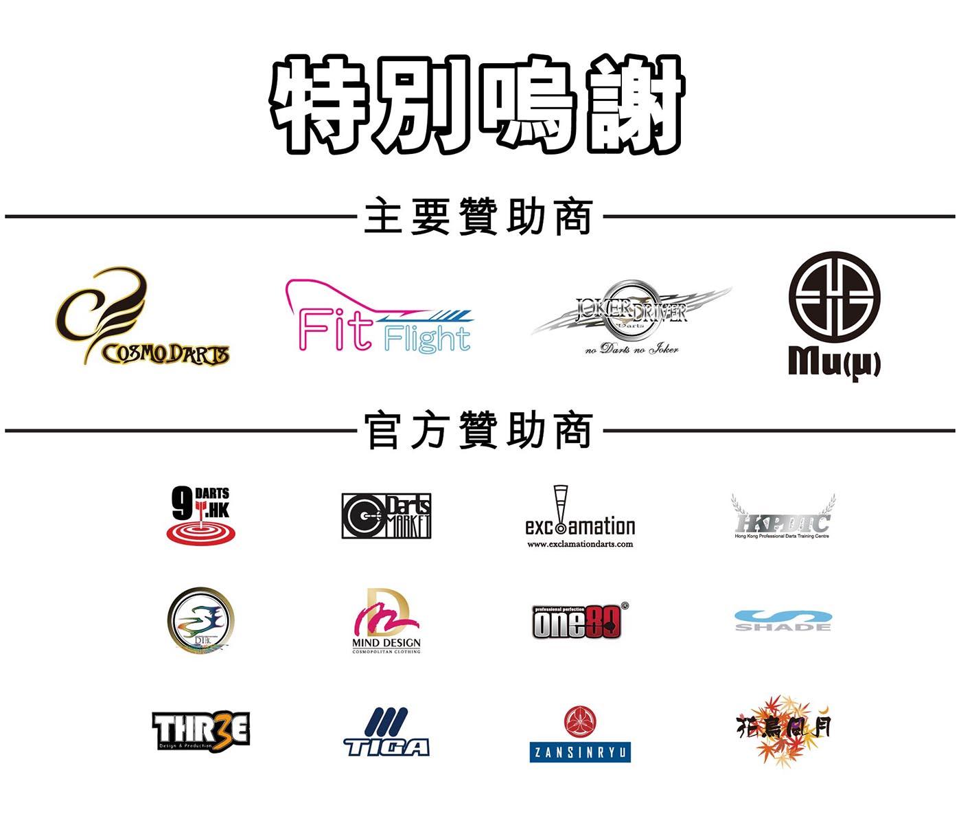 HKTCS 2017 Sponsors