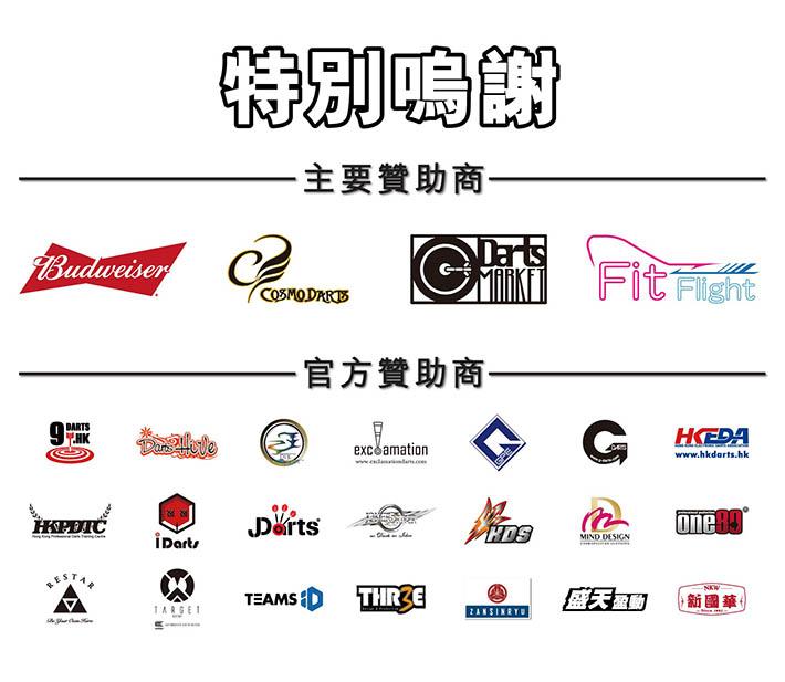 HONG KONG TOUR CHAMPIONSHIP 2018 SPONSORS