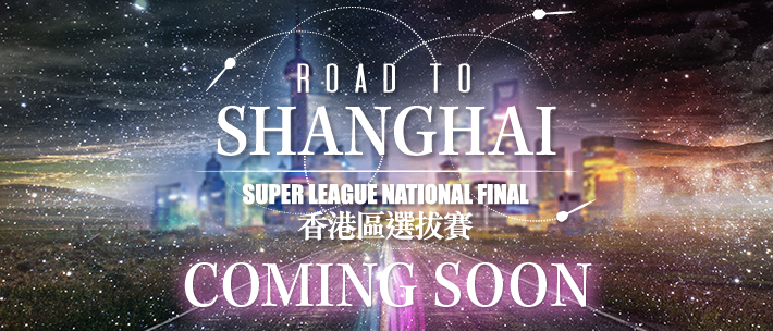ROAD TO SHANGHAI