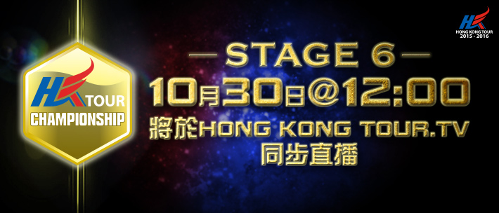 HONG KONG TOUR 2015-2016 CHAMPIONSHIP STAGE 6