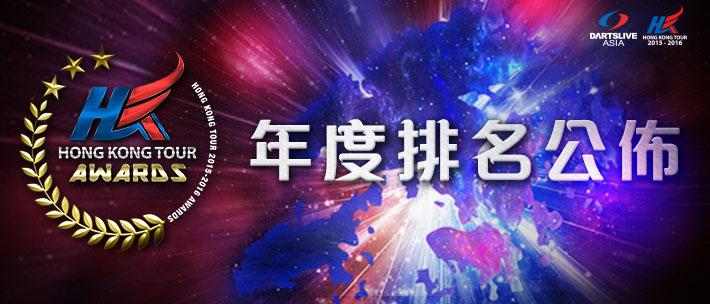 HONG KONG TOUR 2015-2016 Web Banner YEARLY RESULT