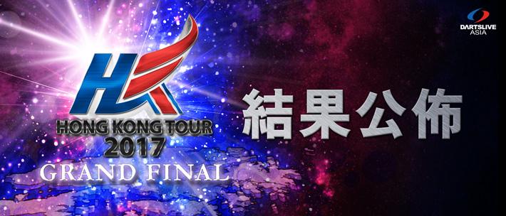 HONG_KONG_TOUR_2017_Grand_Final_Result